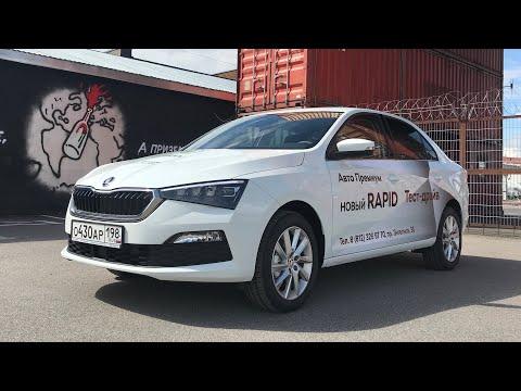 Новый Skoda Rapid 2020: чем он лучше старого