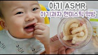 아기ASMR MUKBANG, 아기먹방,떡뻥먹방,현미스틱…