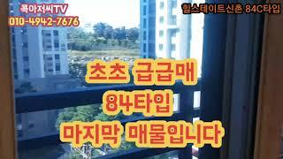 힐스테이트신촌 84C타입 로얄층 초초급급매 14억7천만…