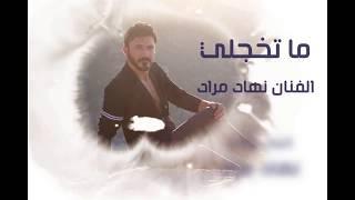 نهاد مراد (ماتخجلي )  2019