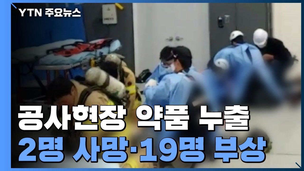 Download 전산실 공사 중 화재진압 약제 누출...2명 사망·19명 부상 / YTN
