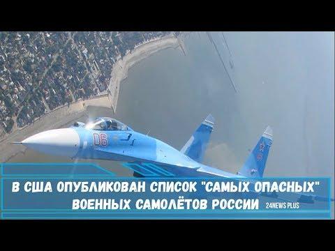 В США опубликован список ТОП-5 самых мощных военных самолётов России