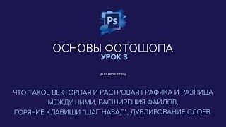 Основы Фотошопа  Урок 3 (Вектор и растр, дублирование слоев...)