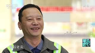 《平凡匠心》 20200111 桥吊司机·竺士杰| CCTV中文国际
