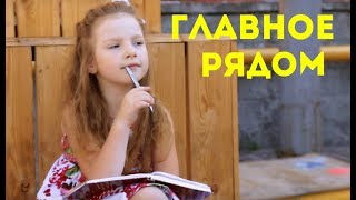ФИЛЬМ Главное Рядом для Конкурса Посмотри на Город Телеканал РОССИЯ 1