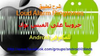 شرح تطبيق Loud Alarm Ringtones