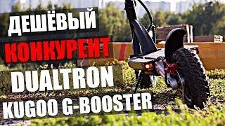 Найпотужніший електросамокат 60 км/год Kugoo g-booster вбивця Dualtron