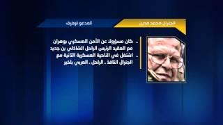 الجنرال محمد مدين المدعو توفيق