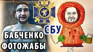 БАБЧЕНКО ЖИВ: Коллаж фотожаб, пародий, приколов #СБУ/You Only Live Twice, Babchenko alive Photoshops