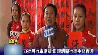 Gambar cover 力挺自行車培訓隊  賴瑞鼎行銷手寫春聯