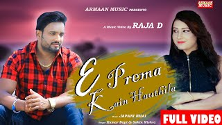 E Prema Kain Hauthila // Kumar Bapi // New Odia Sad Song Full //Japani Bhai||Armaan Music