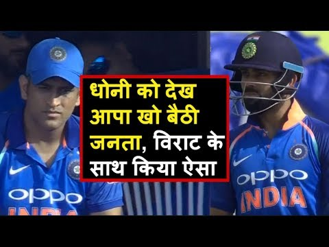 IND Vs Aus 2nd ODI: After watching Dhoni, Fans made such a move with Kohli | Headlines Sports