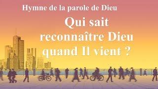 Chanson chrétienne en français 2020 « Qui sait reconnaître Dieu quand Il vient ? »