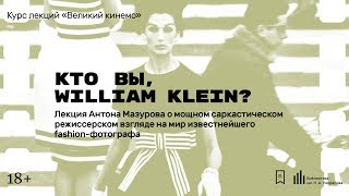 Кто вы, William Klein?