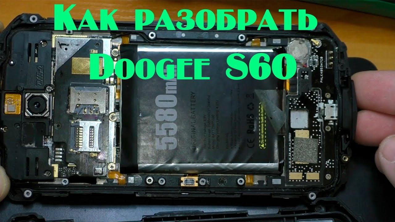 Как разобрать Doogee S60 чтоб заменить батарею