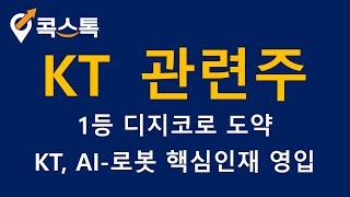 [주식][특징주][KT 관련주]KT, 지니뮤직, 웹케시