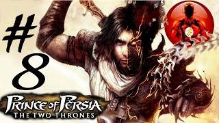 Прохождение Игры Принц Персии - Два Трона Часть 8: Восхождение на Башню и Куча Проблем!!!