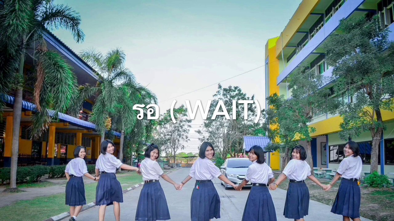 รอ (Wait) | PARK MALODY「 COVER BY อาย 」