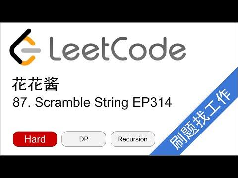 花花酱 LeetCode 87. Scramble String - 刷题找工作 EP314