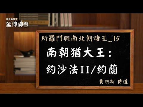 15 南朝猶大王:約沙法(II)/約蘭