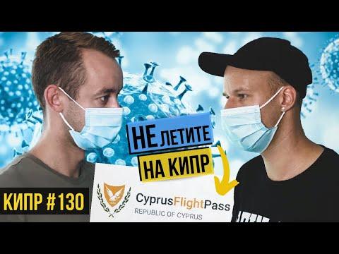 COVID-19 Вторая волна ? НЕ ЛЕТИТЕ НА КИПР ПОКА НЕ ПОСМОТРИТЕ ЭТО ВИДЕО / Cyprus Flight Pass / Пафос