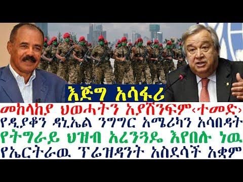 እጅግ አሳፋሪ – መከላከያ ህወሓትን አያሸንፍም‹ተመድ› | ዲያቆን ዳኒኤል አሜሪካን አሳበዳት | Ethiopian News| Ethiopian news today