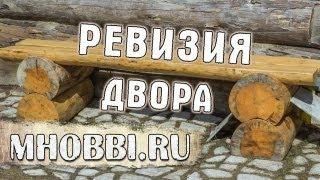 Ревизия двора. По материалам статей блога mhobbi.ru(, 2013-05-10T01:15:41.000Z)