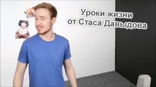 Правильный урок жизни от Стаса Давыдова