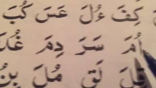 Arabic lesson 43    ( Quran made easy series )