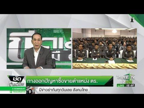 ย้อนหลัง ทางออกปัญหาซื้อขายตำแหน่งตำรวจ : ขีดเส้นใต้เมืองไทย | 19-06-60 | ชัดข่าวเที่ยง