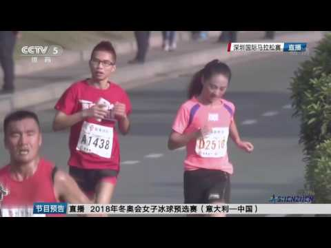 Shenzhen China 2016 Marathon City