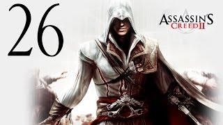 Прохождение Assassin's Creed 2 - Часть 26 (Костюм Альтаира)(Прохождение Assassin's Creed 2 - продолжение прохождения эпической саги Ассассинс Крид о противостоянии ассасинов..., 2014-10-14T20:15:29.000Z)