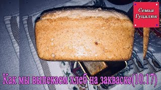 Хлеб Кирпичик на хмелевой закваске Стерлигова. Рецепт. (10.17) | Семья Гуцалюк