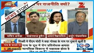 Why Did The Legitimate Issue Cow-Security Has Become A Matter Of Politics? Part-II