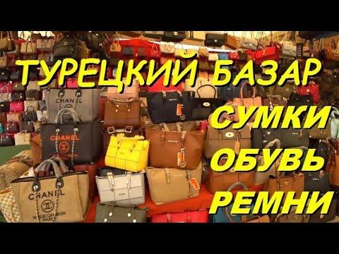 Огромный базар в Турции #4. Восточный базар? Сумки, обувь, ремни. Meryem Isabella