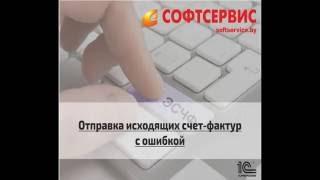 ЭСЧФ: отправка исходящих электронных счет-фактур с ошибкой