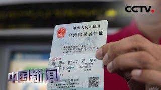 [中国新闻] 重庆:港澳台居民申办居住证后可享当地4种公共服务 | CCTV中文国际