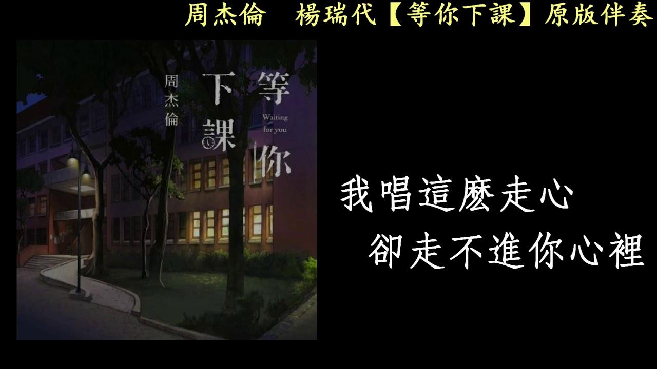 周杰倫  楊瑞代【等你下課】原版伴奏