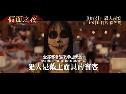 假面之夜 (Masquerade Night)電影預告
