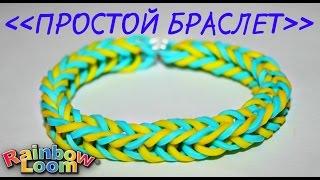 ПРОСТОЙ БРАСЛЕТ из РЕЗИНОК для начинающих. Как сделать браслет Rainbow Loom