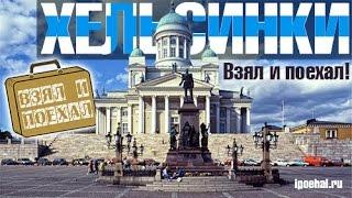 Хельсинки, Финляндия - Взял и поехал!(Обзор достопримечательностей Хельсинки. Мы проведем экскурсию по Сенатской площади, парку Эспланады, памя..., 2015-08-03T12:40:16.000Z)