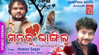 Manaku Bhangilu new odia sad romantic song    Humane Sagar    Japani    Ramakant    Sabitree Music