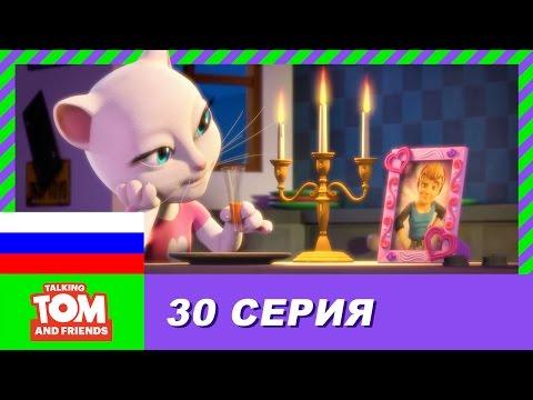 Говорящий Том и Друзья, 34 серия - Роман в сети