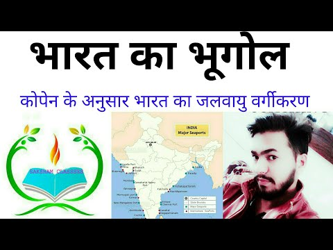 कोपेन के अनुसार भारत का जलवायु वर्गीकरण (Koppen climate classification of India)for all competition