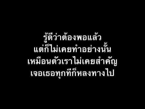 SlotMachine เคลิ้ม  lyrics