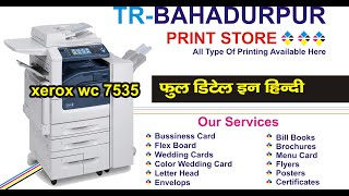 Xerox wc 7535 full detail in hindi 12x18 printer