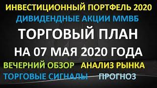 ТОРГОВЫЙ ПЛАН на 07 мая 2020 года - акции ММВБ. Куда инвестировать деньги в 2020 г. Анализ. Прогноз.