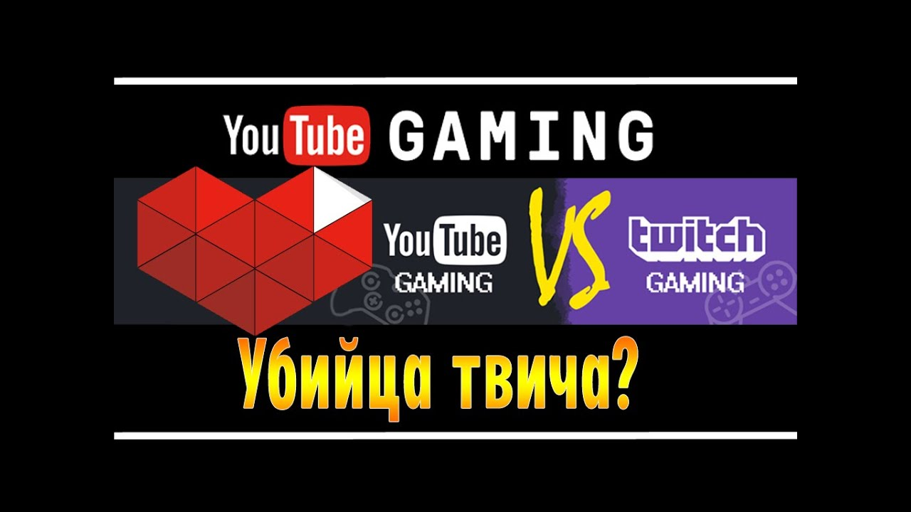 форум для геймеров ютуб