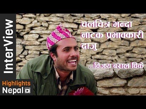 चलचित्र भन्दा नाटक प्रभावकारी   Nepali Actor Bijay Baral विजय बराल Interview 2017/2074