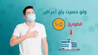 تعرف على أعراض فيروس كورونا.. ولمعرفة المزيد www.care.gov.eg
